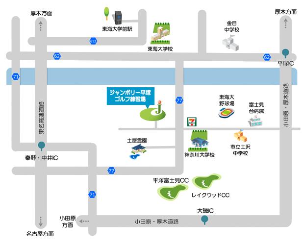 ジャンボリー平塚ゴルフ練習場 アクセスマップ
