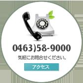 ジャンボリー平塚ゴルフ練習場 | call center