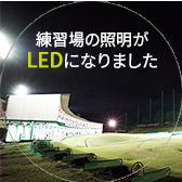 ジャンボリー平塚ゴルフ練習場 | 照明LED化工事完了のお知らせ