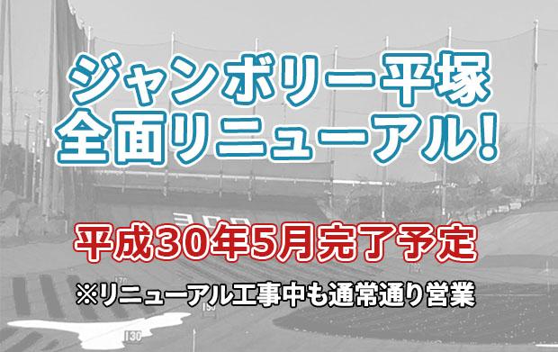 ジャンボリー平塚 全面リニューアル!平成30年5月完了予定 ※リニューアル工事中も通常通り営業