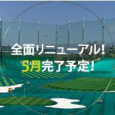 ジャンボリー平塚ゴルフ練習場 | 全面リニューアルのおしらせ!5月完了予定!