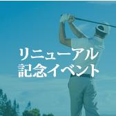 ジャンボリー平塚ゴルフ練習場 | ジャンボリー平塚リニューアル記念イベントのお知らせ