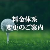 ジャンボリー平塚ゴルフ練習場 | ジャンボリー平塚料金体系変更のご案内