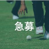 ジャンボリー平塚ゴルフ練習場 | 急募