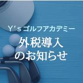 ジャンボリー平塚ゴルフ練習場 | Y'sゴルフアカデミーの外税導入のお知らせ